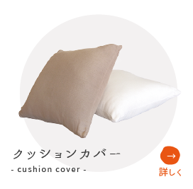 cumuco_cushion_slide.png