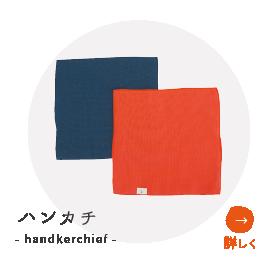 cumuco_handkerchief_slide.png