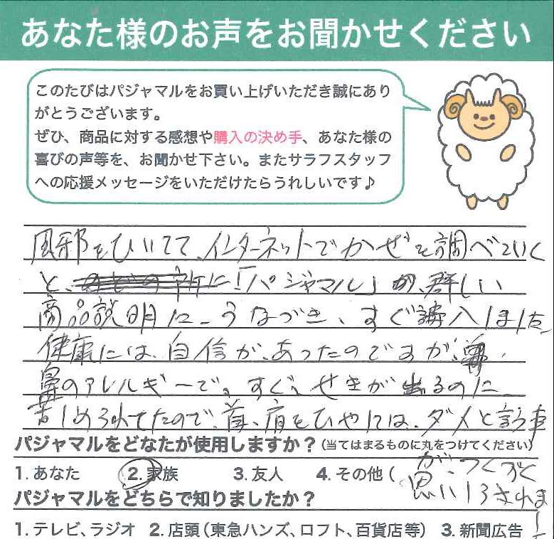 北海道 E.M様.jpg