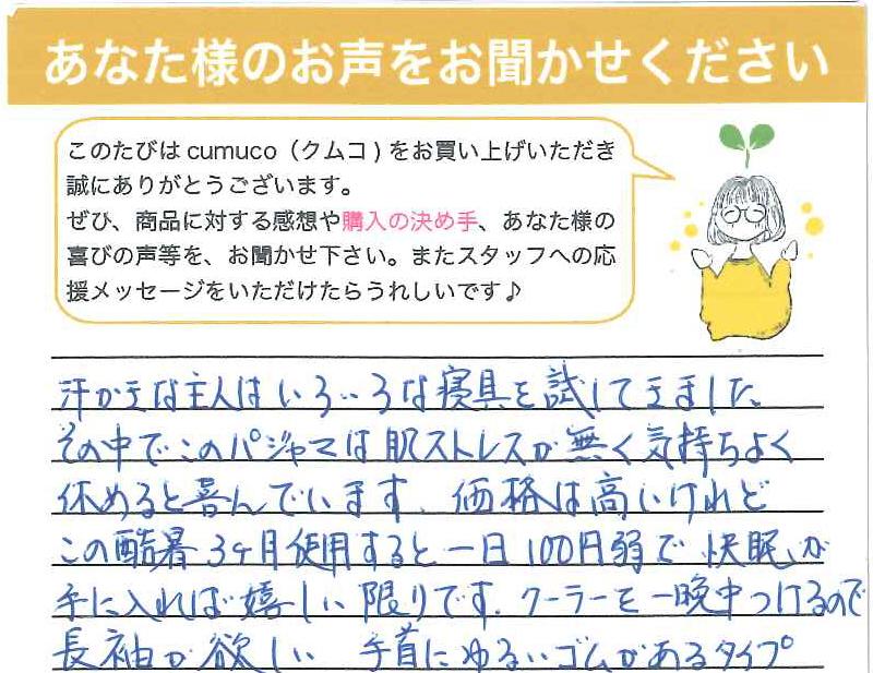 朝熊春子様、東京都、和さらしガーゼパジャマ.jpg