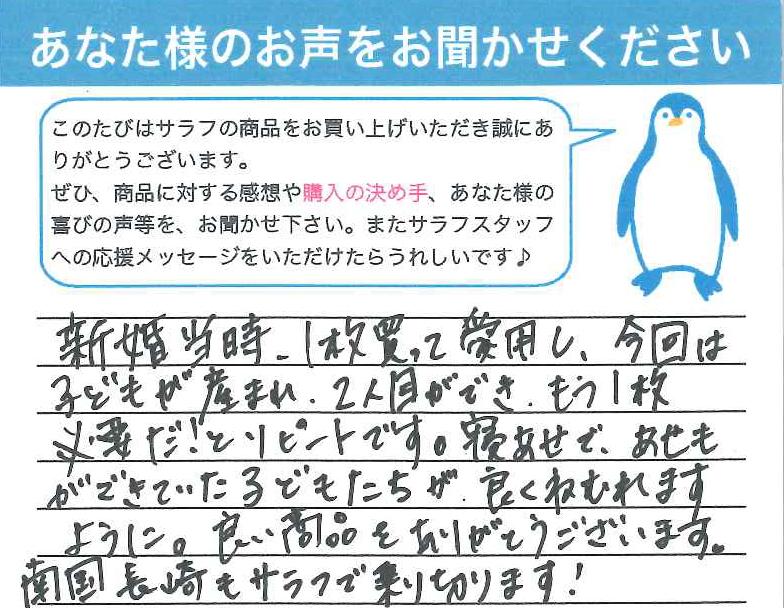 小林様、K.M様、長崎県、クールケット.jpg