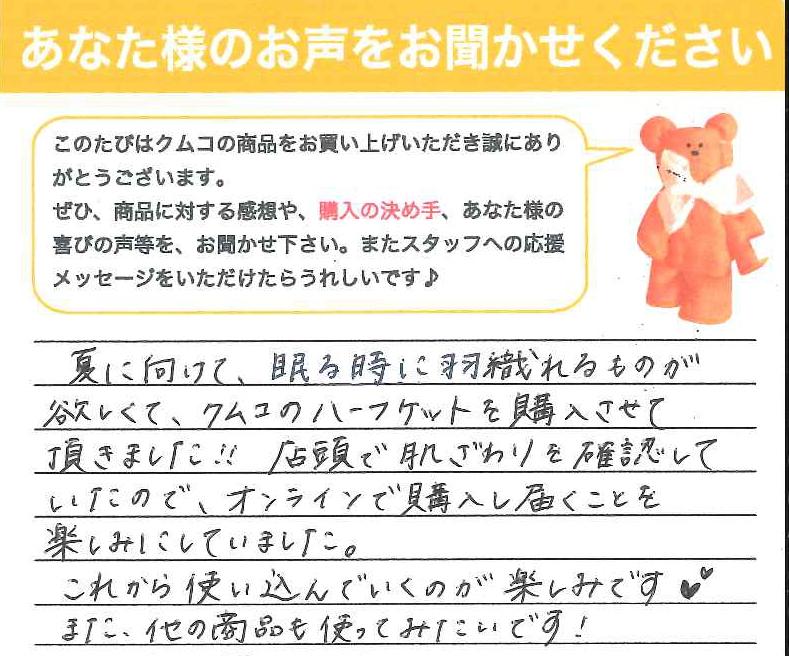加藤、K.M、岐阜県、ハーフケット.jpg