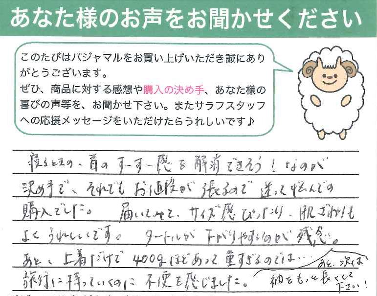 浅海、M.A、東京、パジャマル.jpg