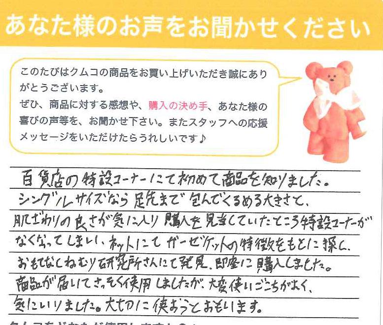 松田、R.M、静岡、ガーゼケット
