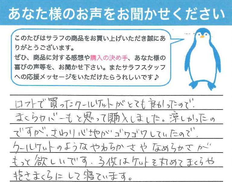 栗田、S.K、大阪ピロー