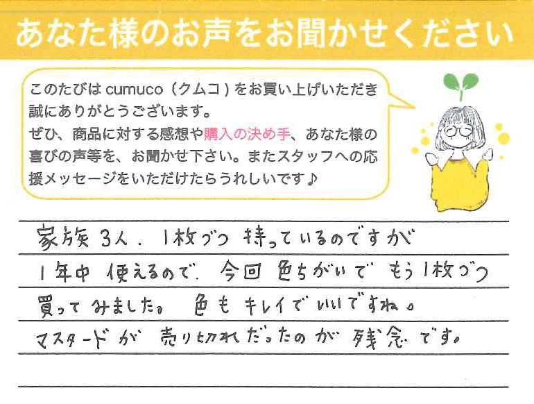 丸井様、T.M様、愛知県、バスタオル.jpg
