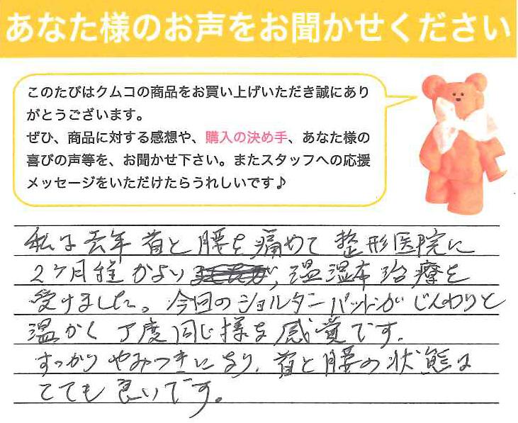 T.S、愛知、ショルダーピロー.jpg