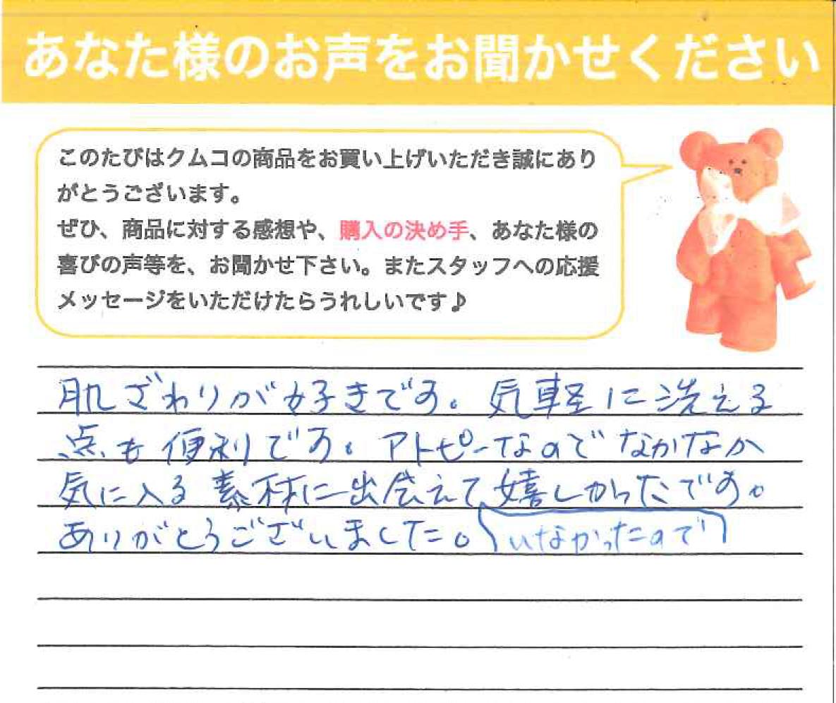 クムコ、恵美子様、北海道.jpg
