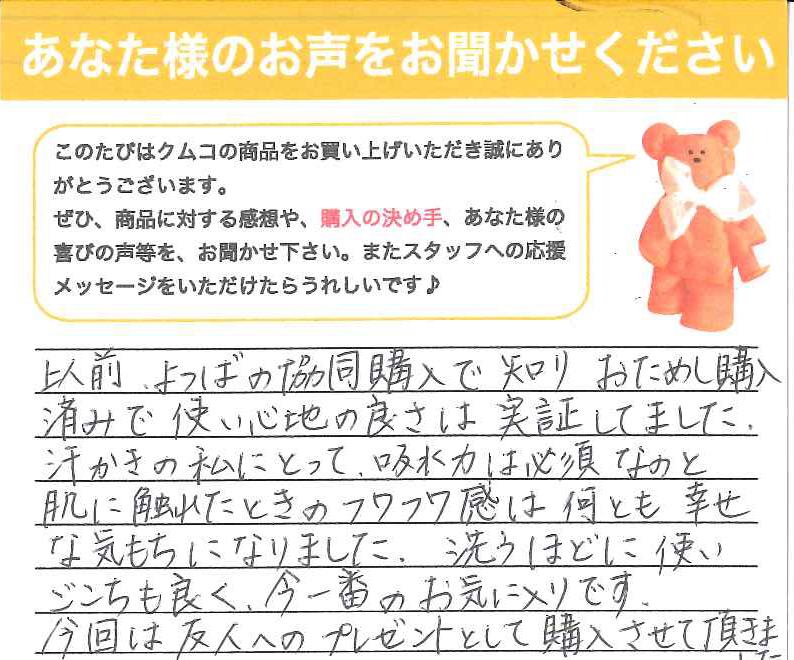 原野、兵庫県、クムコ製品.jpg