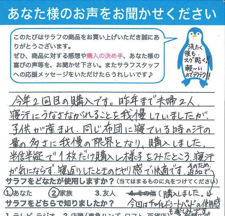 愛知県 こうきママ様.jpg