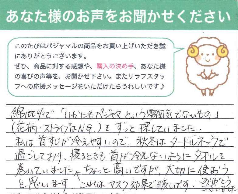 磯、今日子様、神奈川、パジャマル.jpg