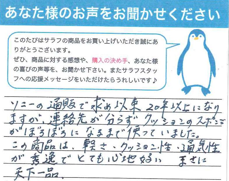 松尾様、愛知、チェアパッド.jpg