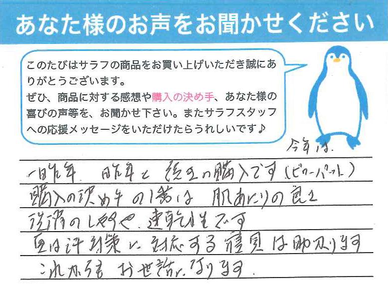岡田様、大阪府、ピローパッド.jpg