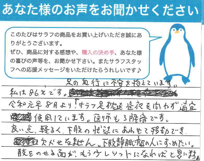 岩尾、トキさん、鳥取県、足枕.jpg