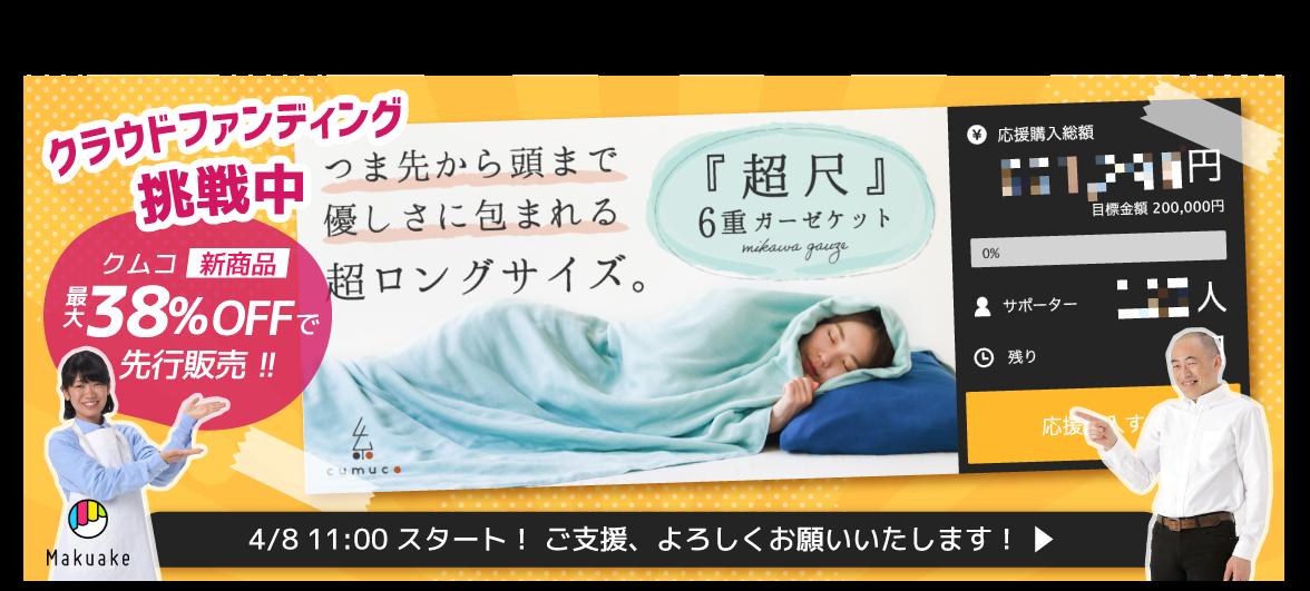 makuake_banner_pc.jpg