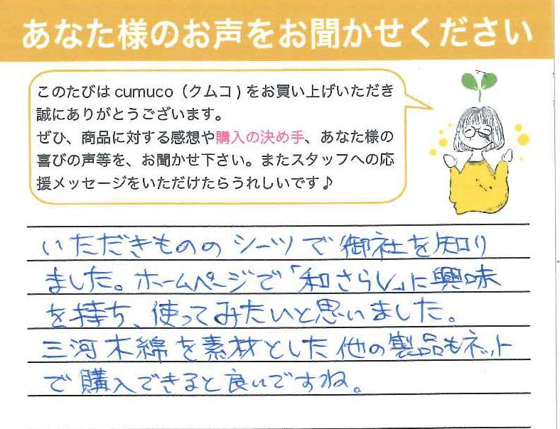 茂木様、秋田県、バスタオル.jpg